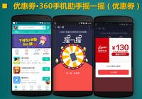 摇一摇抢优惠券 360移动推广营销新玩法