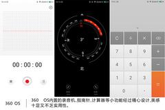 360手机极客版评测:2999元128GB大存储