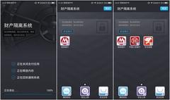 手机系统也有新玩法 你不了解的360 OS