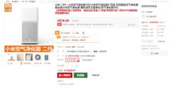 静音省电 小米空气净化器二代仅售788