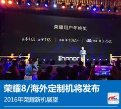 2016年荣耀新机展望:荣耀8/海外定制机