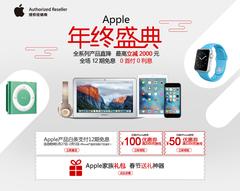 京东Apple年终盛典优惠券全攻略
