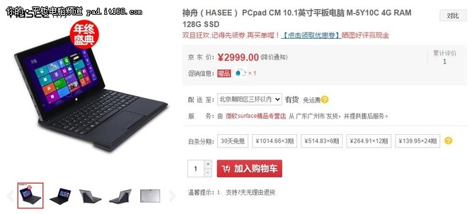 11111111111111 一周热门平板电脑推荐