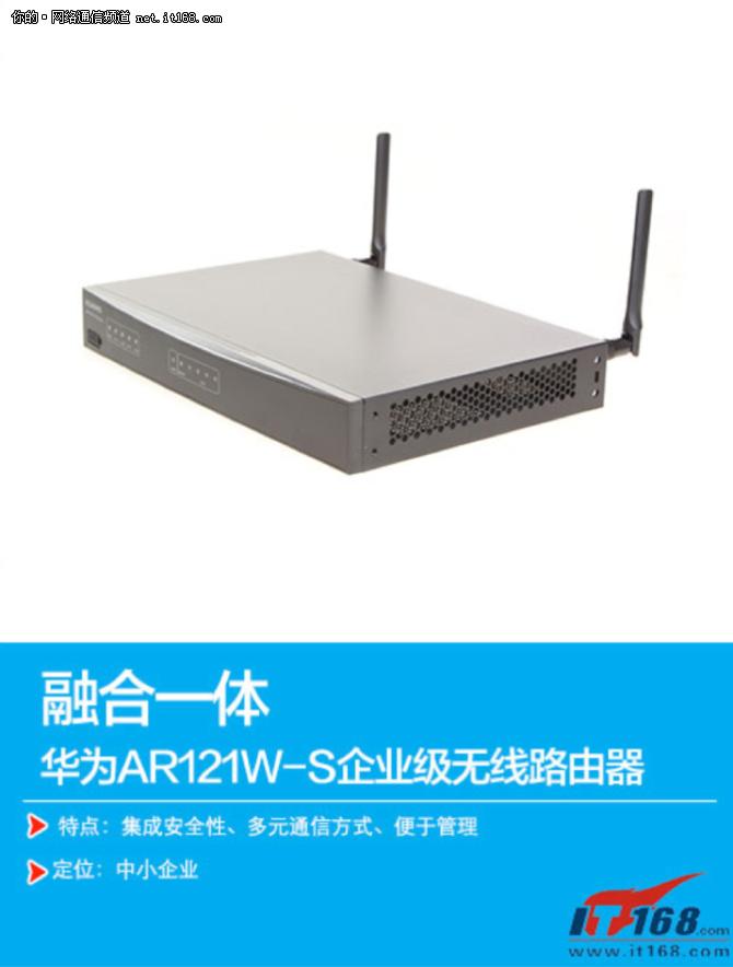 SMB融合解决方案 华为AR121W-S深度评测
