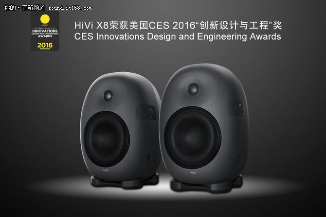 众星云集 惠威即将出席2016 CES电子展
