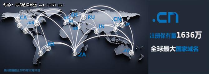 """.CN""域名注册保有量跃居全球第一"