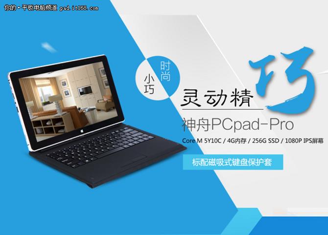 助兴周年庆 神舟PCpad Pro三平台首发