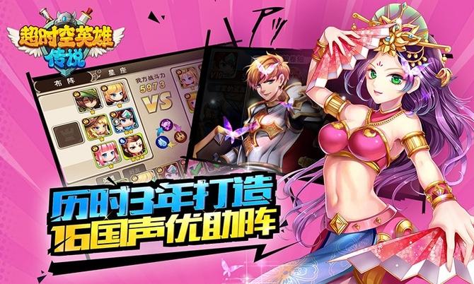卡牌游戏超时空英雄发布 1月15日首测