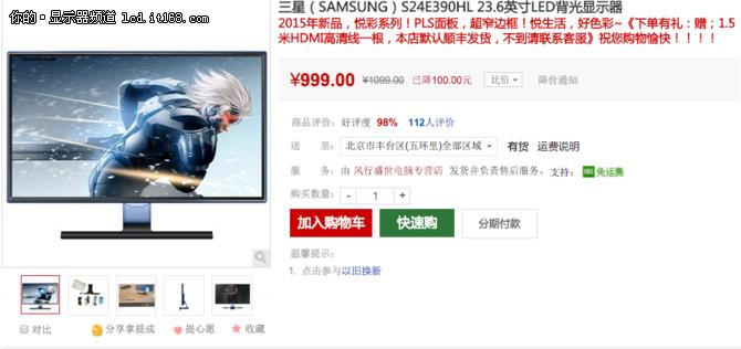 23.5英寸LED背光 三星显示器仅售999元