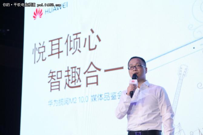 华为揽阅M2 10.0平板发布:超震撼音质