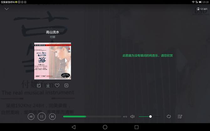指纹识别音效震撼 华为揽阅M2 10.0评测
