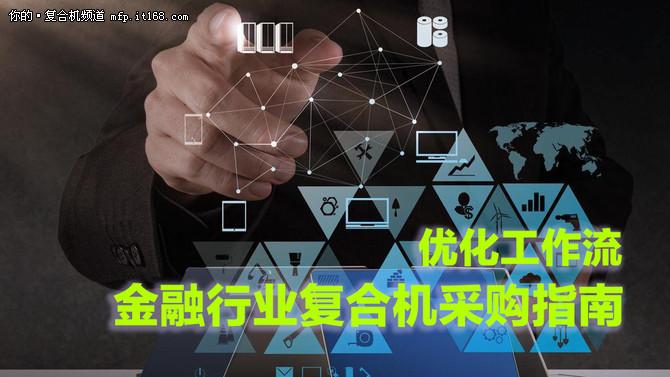 优化工作流 金融行业复合机采购指南
