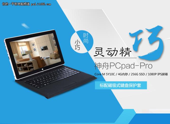 方便在生活中的点滴 神舟PCpad Pro