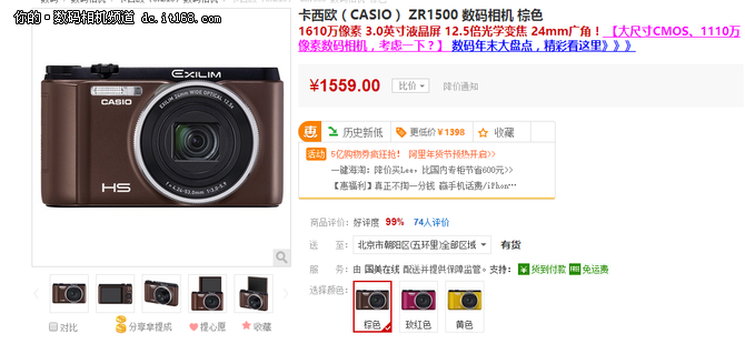 随心而拍 卡西欧ZR1500数码相机仅1599