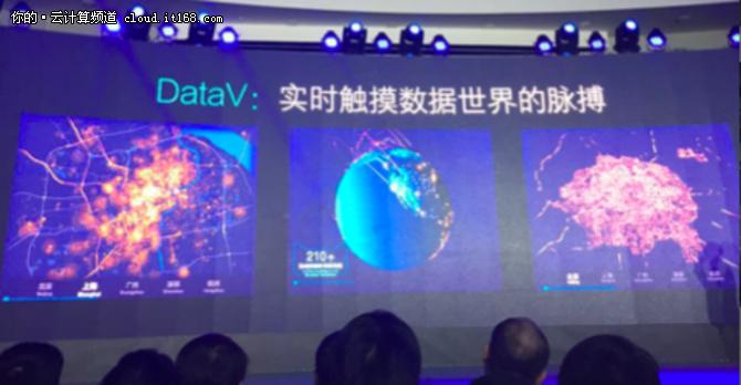 让大数据成为普惠 阿里云数加平台发布