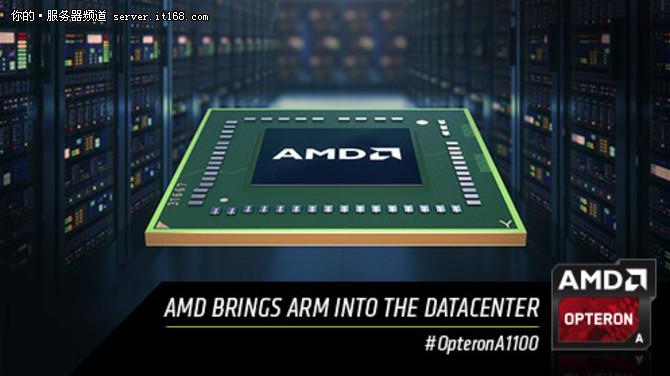 数据中心新征程 AMD发布64位ARM平台