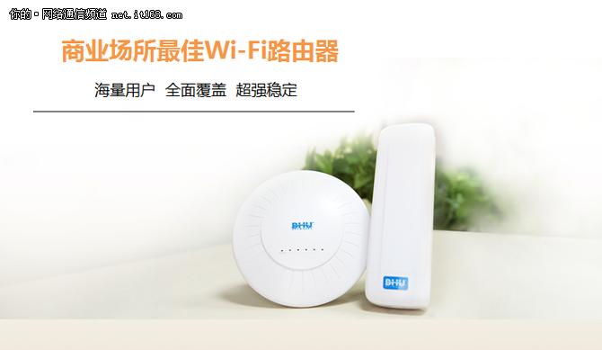 必虎推家用与商业WiFi 释放Air X硬实力
