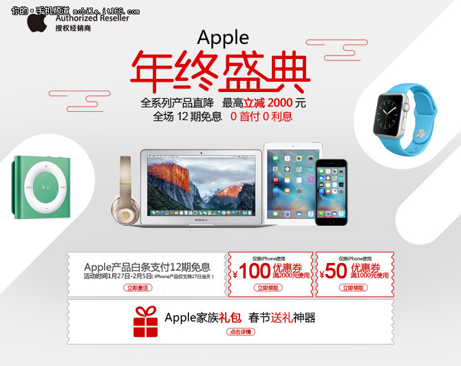 值得买 京东购iPhone6s免息12月