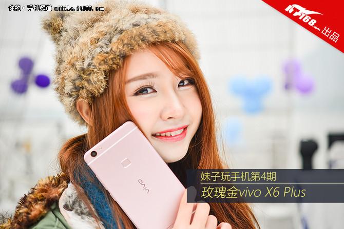 妹子玩手机第4期 玫瑰金vivo X6 Plus