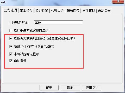 家庭电脑监控软件