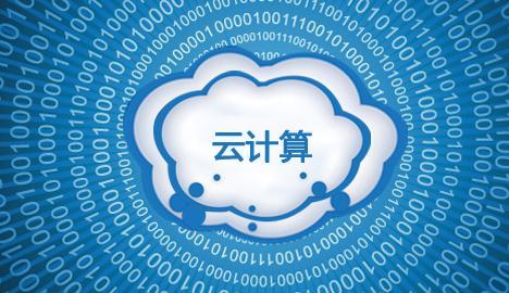 盘点:9个案例看云计算带来的生活变化