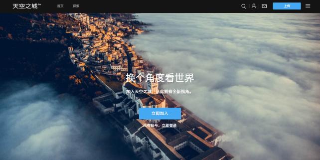 在阿里云上,大疆搭建了一座天空之城