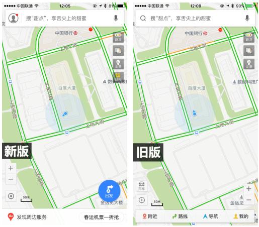 百度实景操作界面设计a实景新版更便捷-图地图v实景露台图片