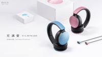 甜蜜粉色系 fiil耳机情人节版浓情上市