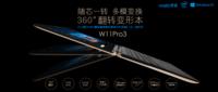 原道W11Pro3变形本敢和苹果比轻薄