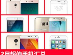 魅族MX4 Pro仅售999元 2月超值手机汇总