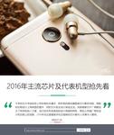 碉堡 2016年主流芯片及代表机型抢先看