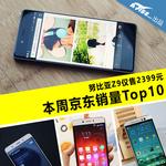努比亚Z9跌至2399元 本周京东销量TOP10