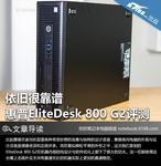 依旧很靠谱 惠普EliteDesk 800 G2评测