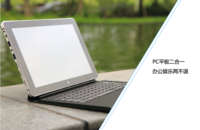 办公产品革新 神舟平板PCpad Pro售3499
