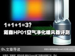 1+1+1=3? 戴森HP01空气净化暖风器评测