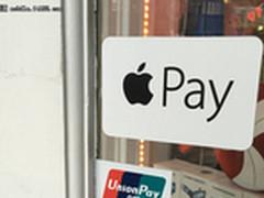 最高能免单 12家银行Apple Pay优惠汇总