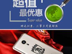 魅族MX5已低至1499元 本周超值手机汇总