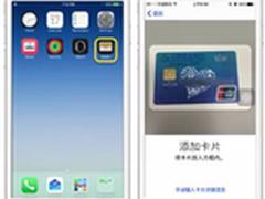 银行借ApplePay反攻 七方利益分润未解