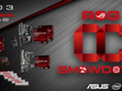 超越极限 华硕ROG超频大赛Extreme来袭