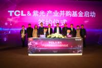 TCL联手紫光集团打造百亿产业并购基金