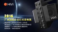 聚焦科技 惠威出席2016广州专业音响展