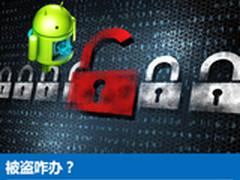 被盗咋办?两招小试安卓手机密码安全性