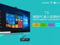 玩游戏看电视打印文件原道T8微型PC热卖