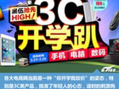 开学买买买 盘点近期好价的3C数码产品