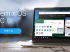技德科技与Android-x86团队宣布合作