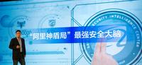 阿里聚安全发布  企业可享淘宝同款防护