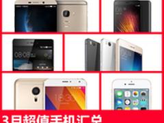 小米手机5今日开卖 三月超值手机汇总