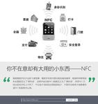 你不在意却有大用的小东西――NFC