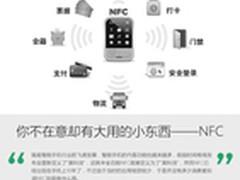 你不在意却有大用的小东西——NFC
