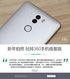尝别样新年 玩转360手机极客版拍照功能